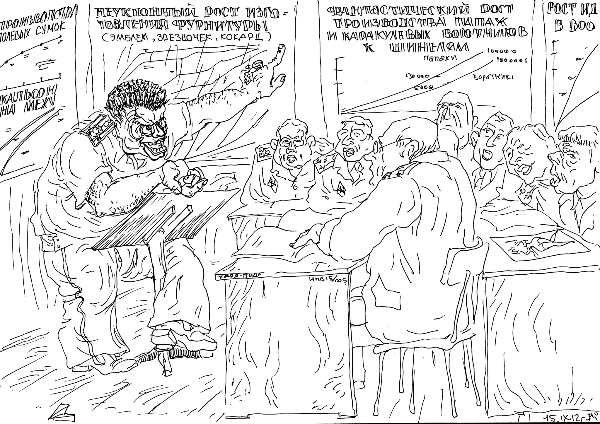 Еженедельная «читка» или семинар по марксистско-ленинской подготовке офицеров