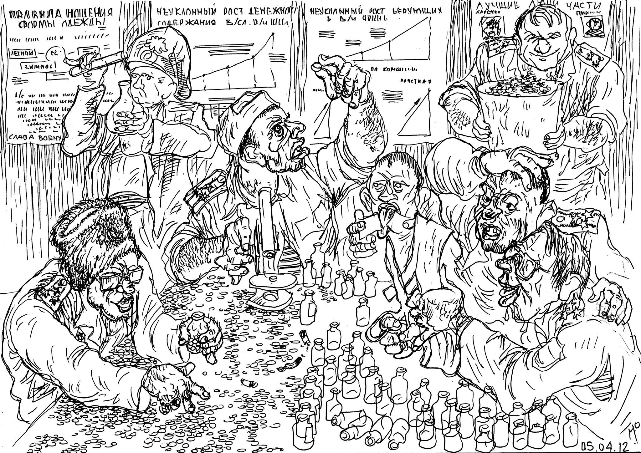 Военучёные-псевдоучёные занимаются очковтирательством, обманом, халтурой, «распиливанием гос.средств»