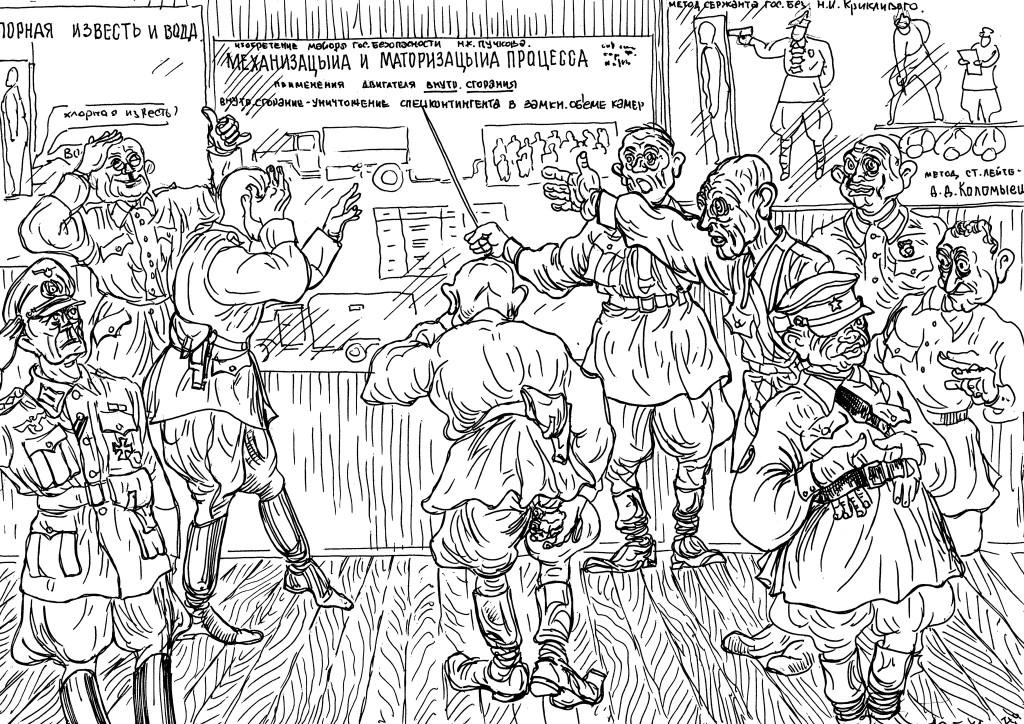 Наши Органы делились опытом по уничтожению людей с немецкими Органами