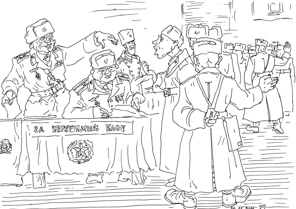 Проведение выборов в Советской Армии