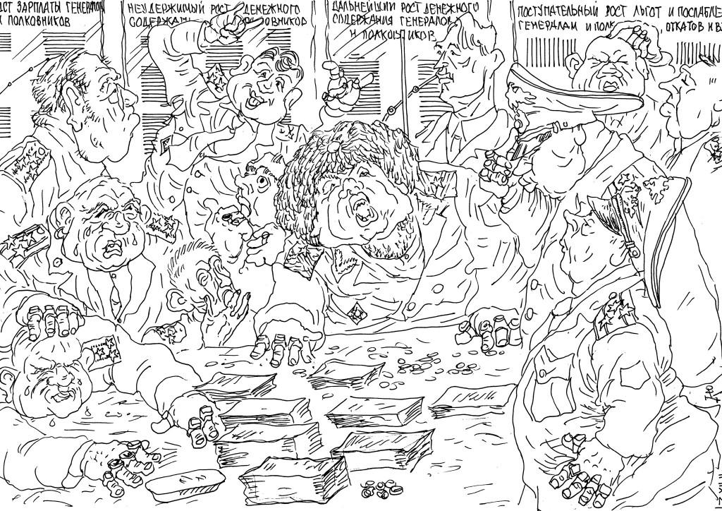 Распределение откатов и «грантов»