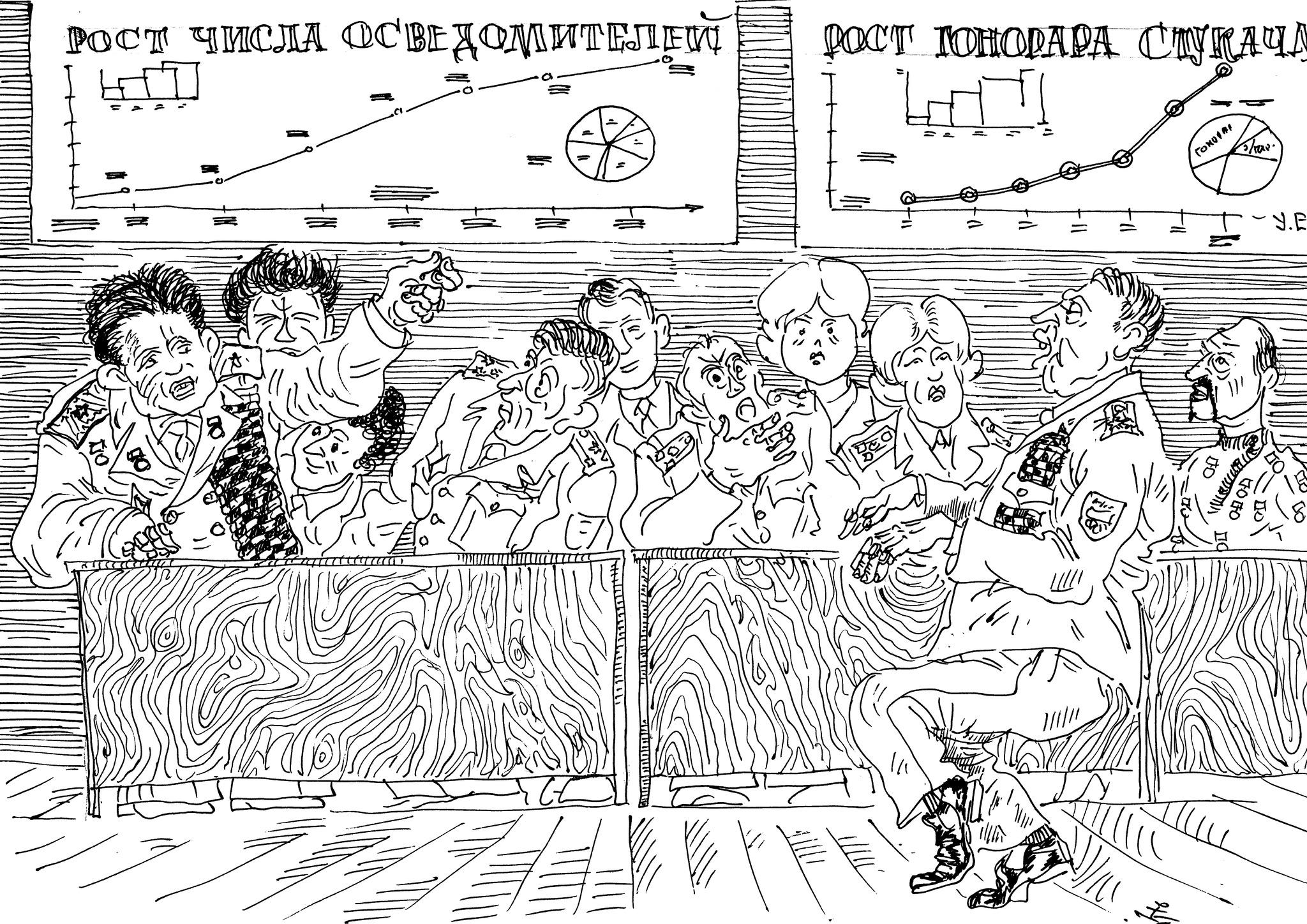 Инструктаж врагов народа — осведомителей-стукачей, соглядатаев-наушников