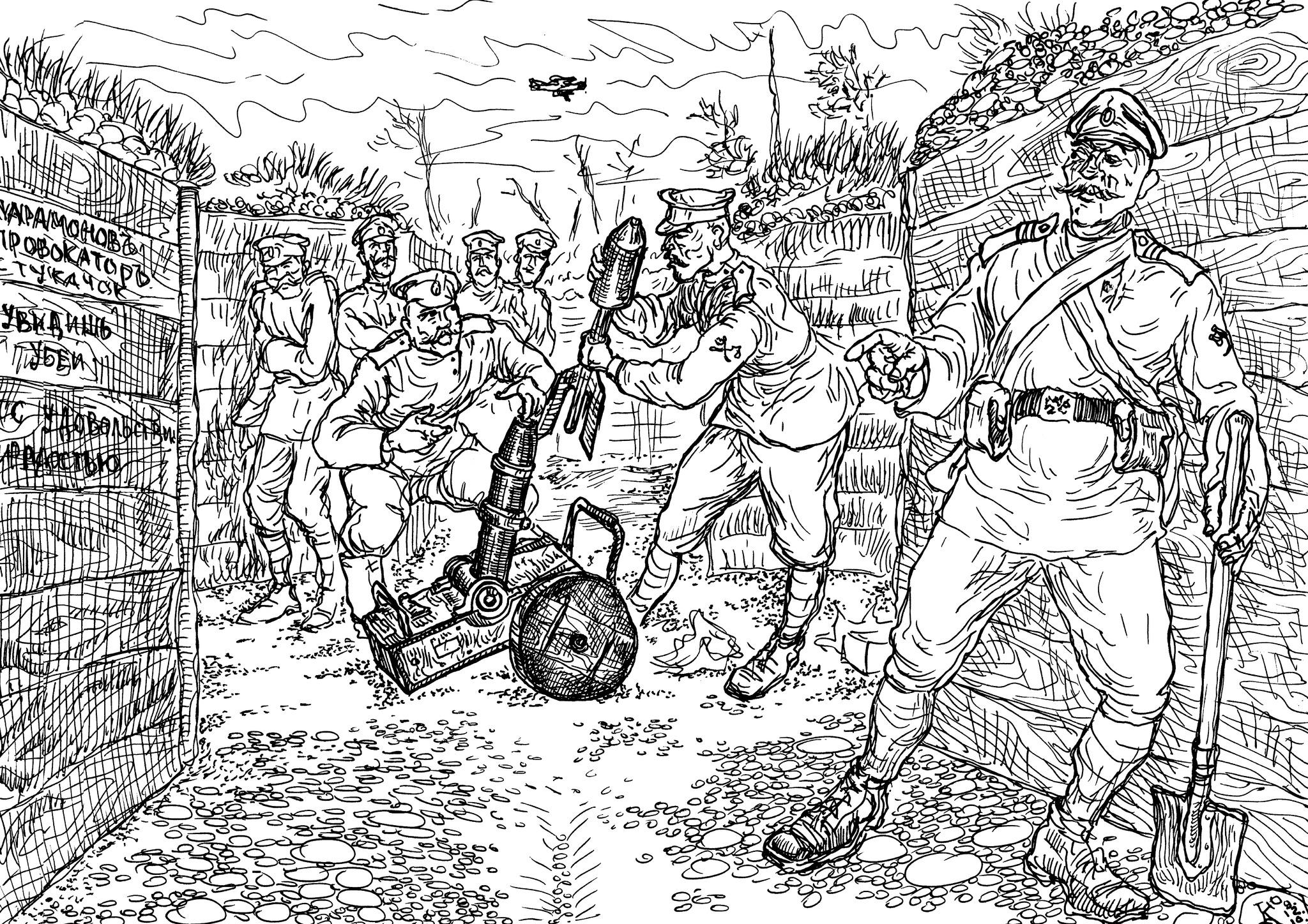 Для уничтожения пехоты, засевшей в окопах, применяли «траншейную артиллерию»