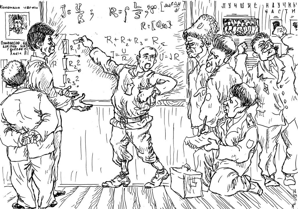 Студент — временный солдат научной роты докладывает научным сотрудникам ВоенНИИ закон Ома, правила правой и левой руки
